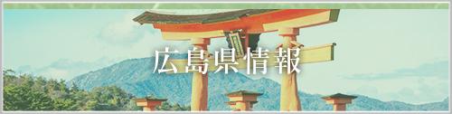 広島県情報